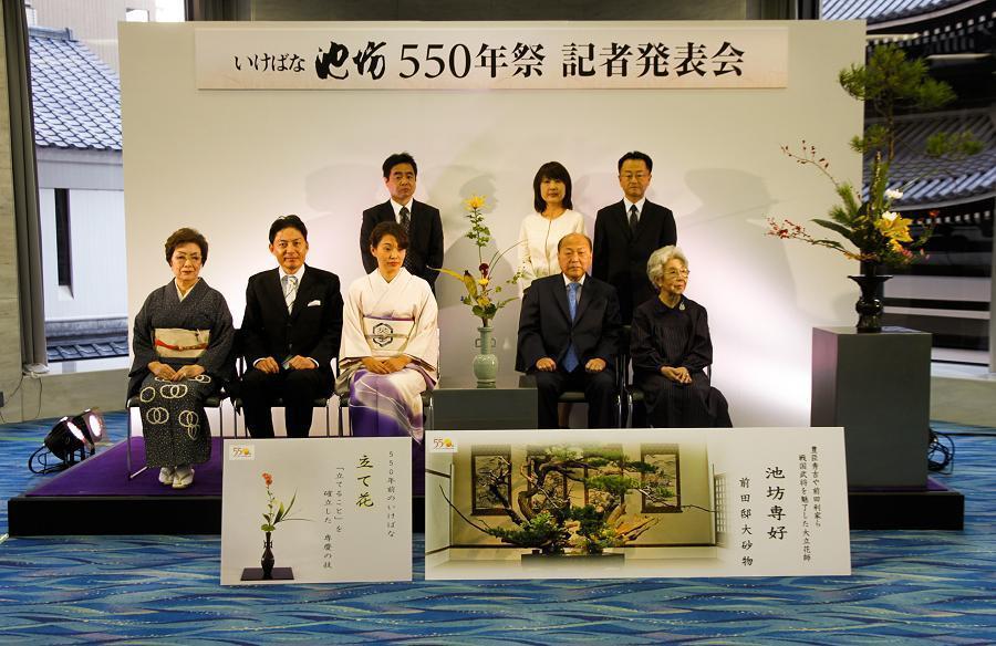 Familie Ikenobo