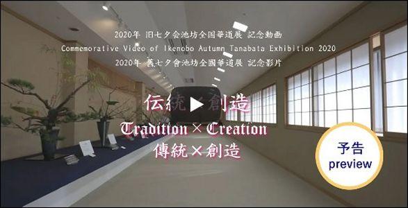 Autumn Tanabata Exhibition
